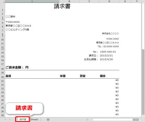 エクセルVBAで新たに作成されたワークブック