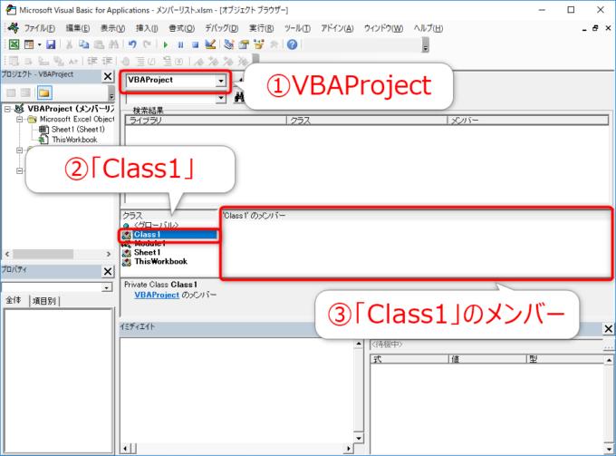 オブジェクトブラウザーでClass1とそのメンバーを確認する