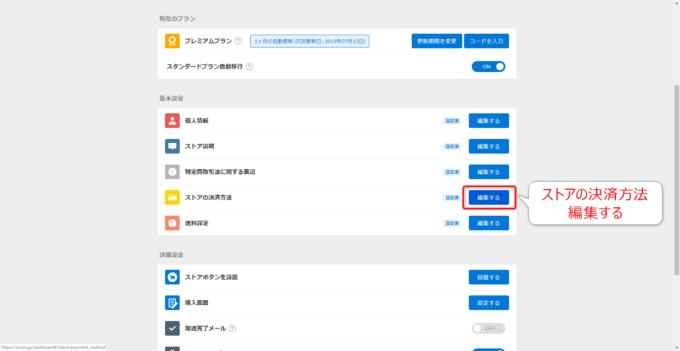 STORES.jpでストアの決済方法を編集する