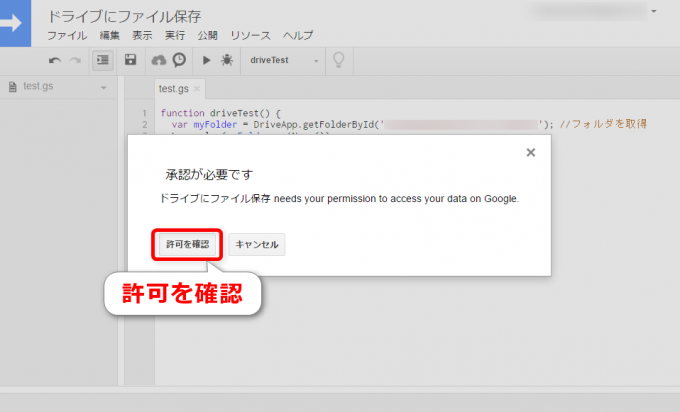 Googleドライブの承認が必要です