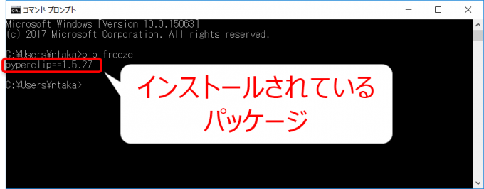 pipでインストールされているパッケージを表示