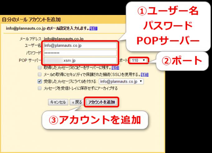 GmailでPOPサーバーの設定を入力