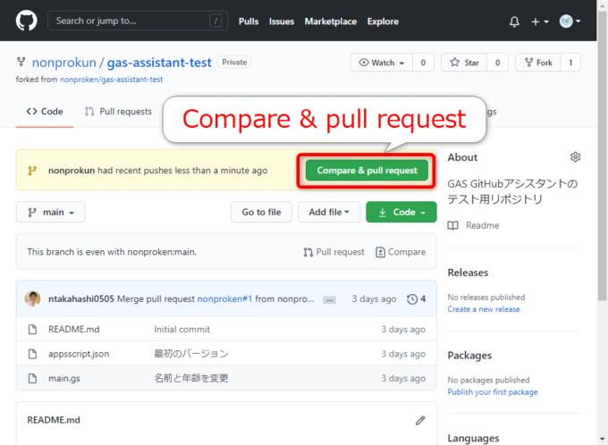 GitHubでプルリクエストを作成する