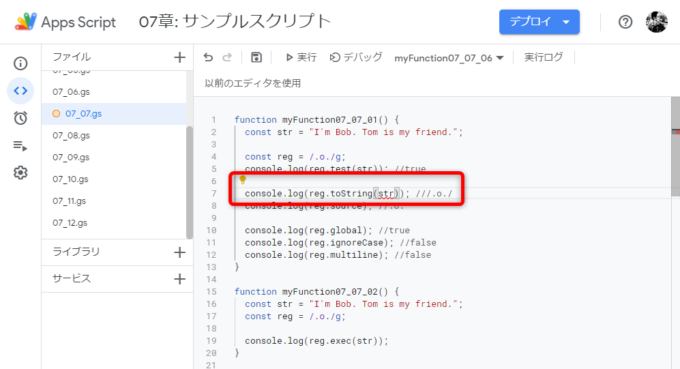 新IDEでtoStringメソッドの誤植を発見