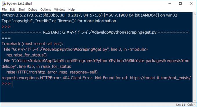 PythonでResponseオブジェクトのraise_for_statusメソッドで例外が発生