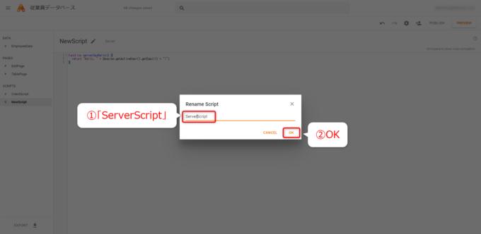 App Makerでサーバースクリプト名を変更する