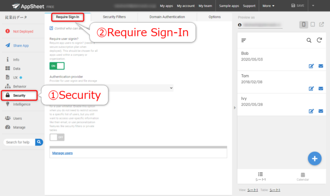 AppSheetのRequire Sign-Inの設定を開く