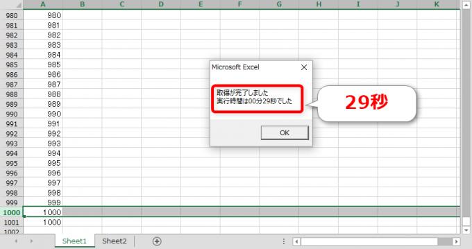 画面表示の更新を停止した場合のエクセルVBA実行時間
