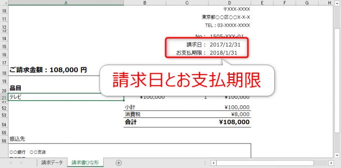 エクセルVBAで請求日とお支払期限を自動で算出した