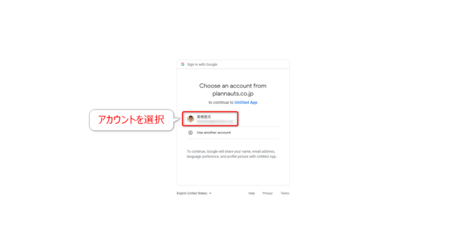 App Makerの認証のためにアカウントを選択