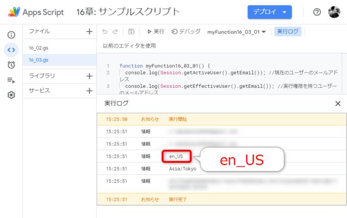 新IDEでのgetActiveUserLocaleメソッドの戻り値