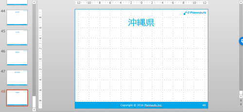 PowerPointスライドが大量に生成された
