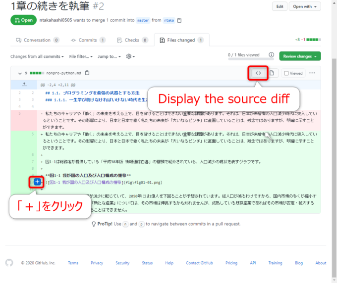GitHubでsource diffを表示する