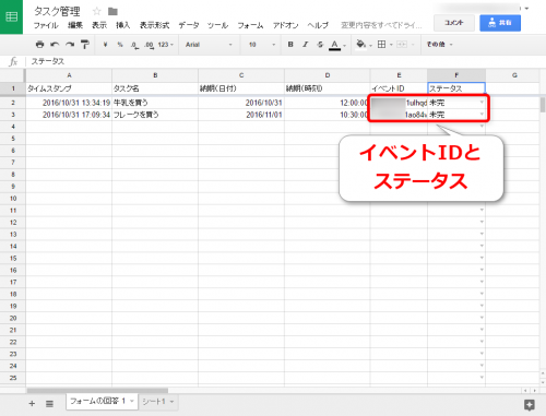 Google Apps ScriptでカレンダーのイベントIDとステータスを入力