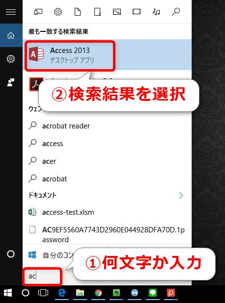 Windows10のスタートメニューからアプリケーションを開く