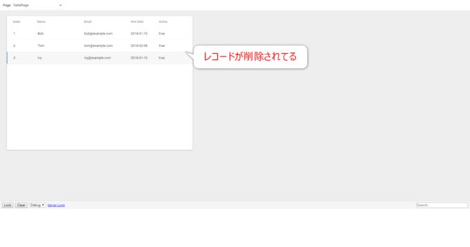 App MakerのTablePageでレコードが削除されていることを確認