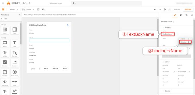 App MakerでTextBoxウィジェットのプロパティを設定