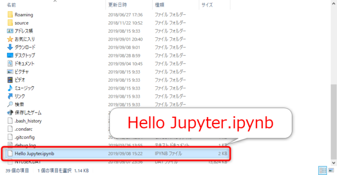 エクスプローラーでJupyter Notebookのファイルを確認する