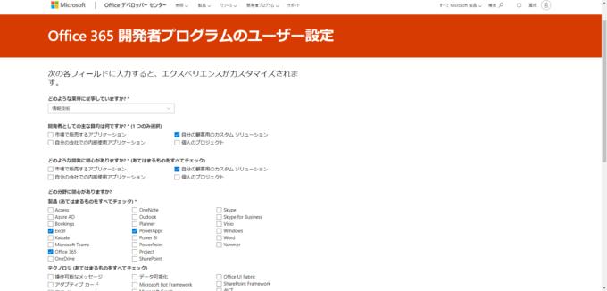 Office 365 開発者プログラムのユーザー設定