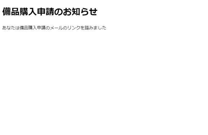公開したウェブアプリケーションのページ