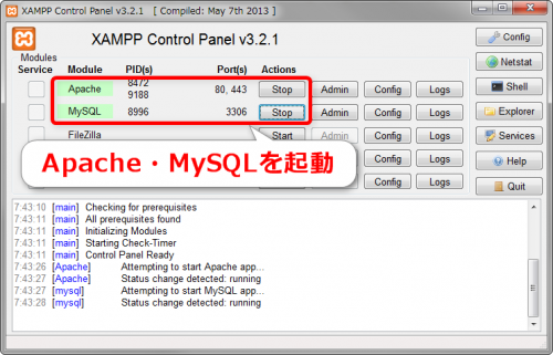 XAMPPでApacheとMySQLを起動