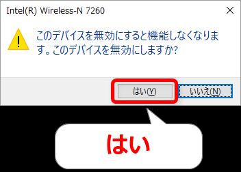 Windows10でデバイス無効の確認ウィンドウ