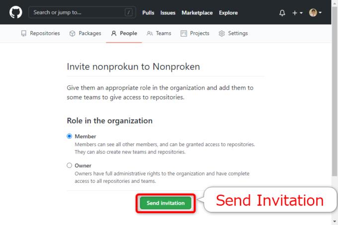 Organizationにユーザーを招待する