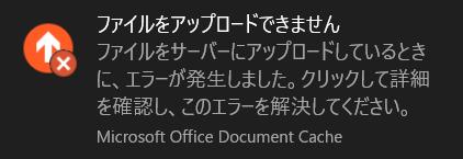 OneDriveのファイルをアップロードできませんのメッセージ