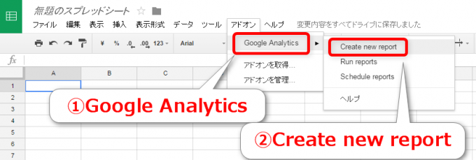GoogleアナリティクスアドオンでCreate New Report