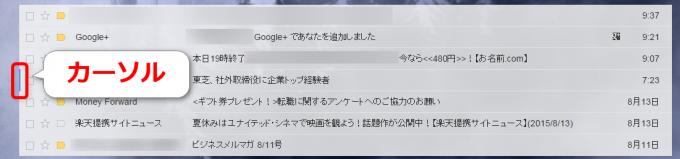 Gmailスレッドリストのカーソル