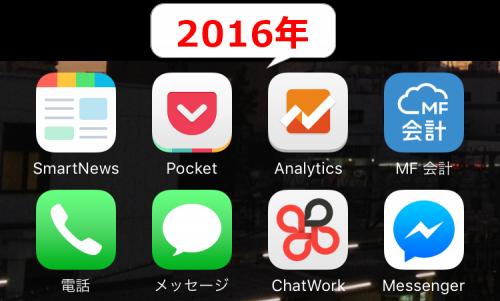 2016年iPhone6のホーム5,6列目