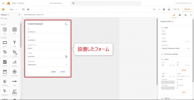 App Makerで従業員データを入力するフォームを設置