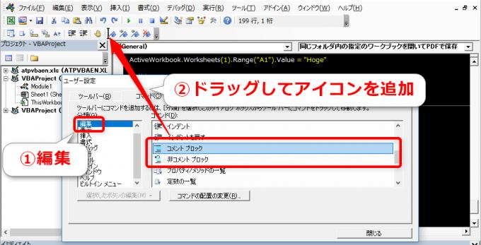 VBEのユーザー設定でツールバーにアイコンを追加