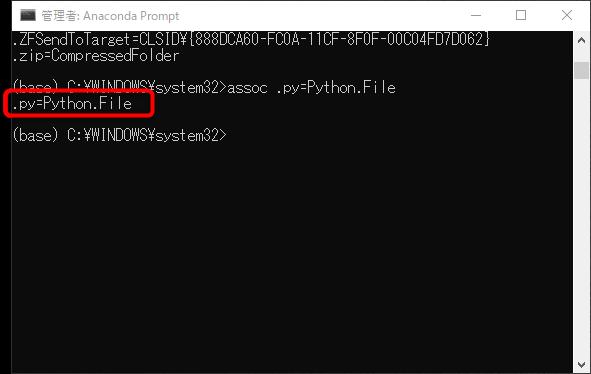assocコマンドで拡張子.pyとファイルタイプを関連付けた