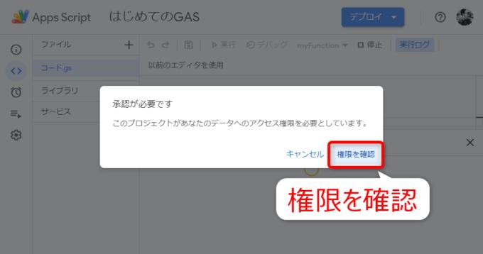 新IDEでの承認ダイアログ