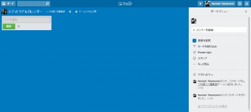 Trelloで作成したボードの画面