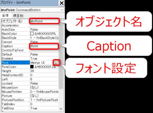 VBEでフォームのコマンドボタンのプロパティを設定