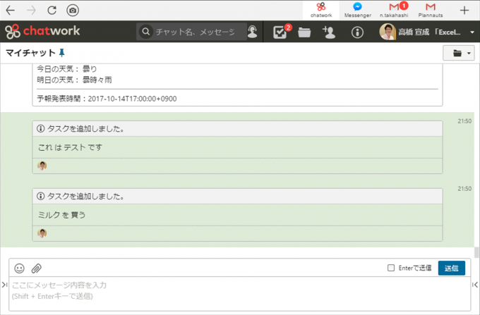 Google Homeから追加したチャットワークのタスク