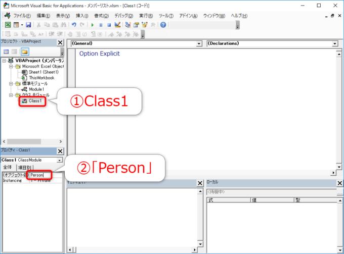 クラスモジュールのオブジェクト名を編集する