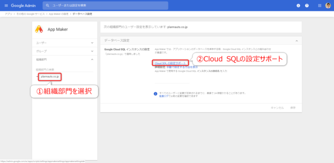 G Suiteの管理コンソールでCloud SQLの設定サポートをクリック