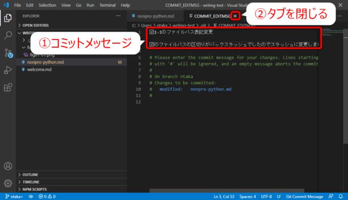 VS Codeでコミットメッセージを入力する