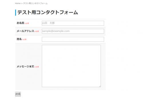 CSSでテキストをカスタマイズしたコンタクトフォームの表示