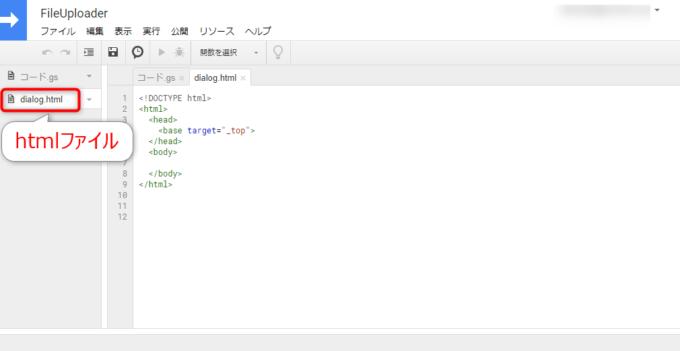GASのプロジェクトに追加したHTMLファイル