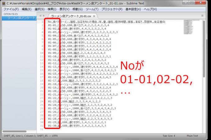 CSVファイルの例2
