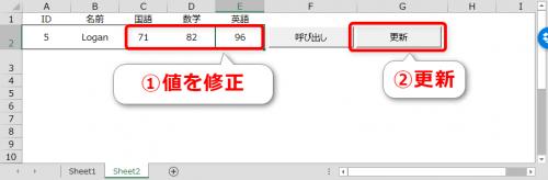 エクセル上で正しい値に修正をして更新
