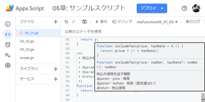 新IDEで定義のホバーを表示する