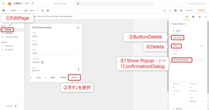 App Makerでボタンをポップアップ表示用に変更