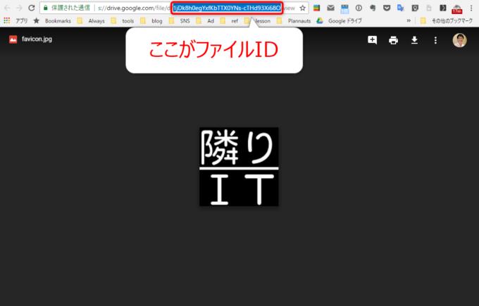 Googleドライブで別ウィンドウで開いてファイルIDをを取得