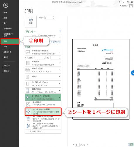 エクセルでシートを1ページで印刷する設定