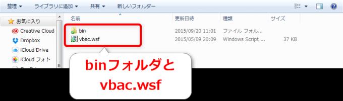 vbac.wsfファイルの置き場所